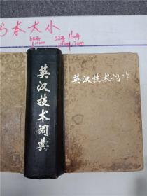 英汉技术词典【书脊脱胶】【精装】&213C100088