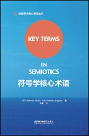 符号学核心术语(外语学术核心术语丛书)