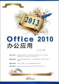 2013Office 2010办公应用