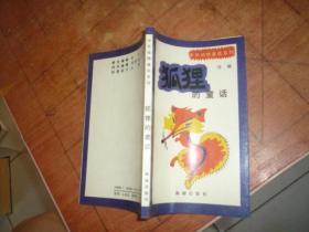 中外动物童话系列 狐狸的童话