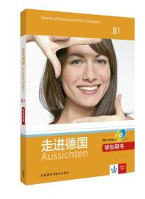 走进德国(B1)(学生用书)(配3张CD光盘)