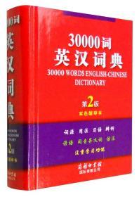 30000词英汉词典 第2版 双色缩印本(英汉对照)