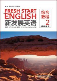新发展英语(第二版)(综合教程)(2)