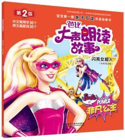 芭比大声朗读故事:闪亮女超人(中英双语版)