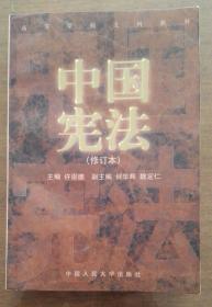 高等学校文科教材--中国宪法修订本