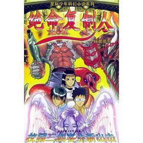 星际少年科幻小说系列-绝命复制人