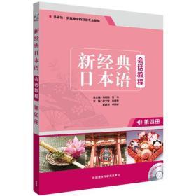 新经典日本语会话教程-第四4册徐文智外语教学与研究出版社9787513585262