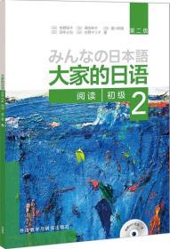 大家的日语初级2阅读