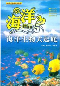 海洋生物大起底