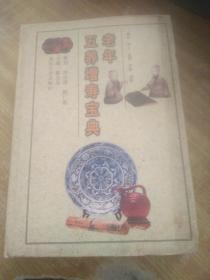 老年五养增寿宝典(黄斑)