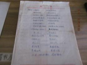 历史【从五帝写到1949年】