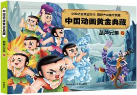 中国动画黄金典藏:葫芦兄弟卷