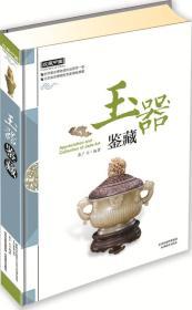 二手玉器鉴藏 山西教育出版社9787544047104