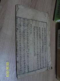 乡党图考(卷二,三)