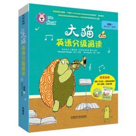 大猫英语分级阅读(附光盘4级1适合小学3\4年级共11册点读版)