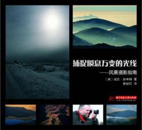 捕捉瞬息万变的光线:风景摄影指南