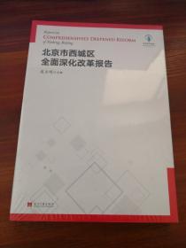 北京市西城区城市创新发展报告  未开封