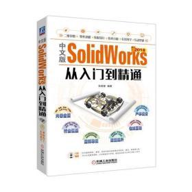 中文版SolidWorks2018从入门到精通