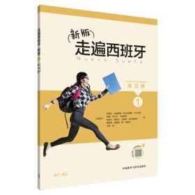 新版走遍西班牙(1)(练习册)