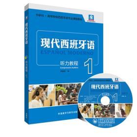 听力教程-现代西班牙语-1-(附赠MP3光盘一张)