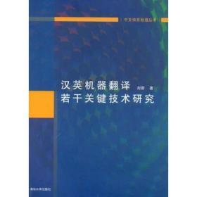 汉英机器翻译若干关键技术研究