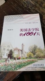美国法学院的1001天.