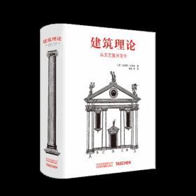 建筑理论:从文艺复兴至今