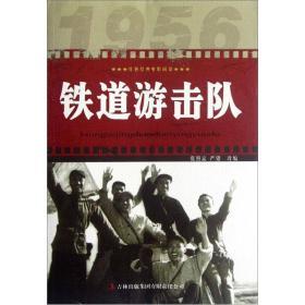 红色经典电影阅读-铁道游击队