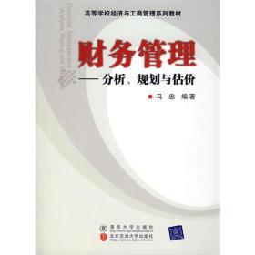 财务管理/分析、规划与估价