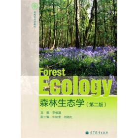 森林生态学(第2版)