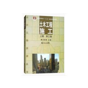 土木工程施工 上册 第三版