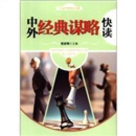 YE-5/人文经典快读书系--中外经典谋略快读