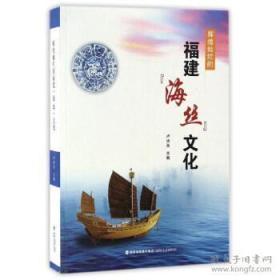 辉煌灿烂的福建海丝文化