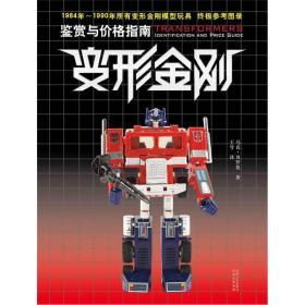 变形金刚:无1984-1990年间所有变形金刚模型玩具,终极参考图录《鉴赏与价格指南》