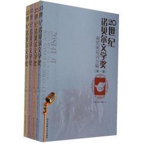 20世纪诺贝尔文学奖——颁奖演说词全篇(全四册)
