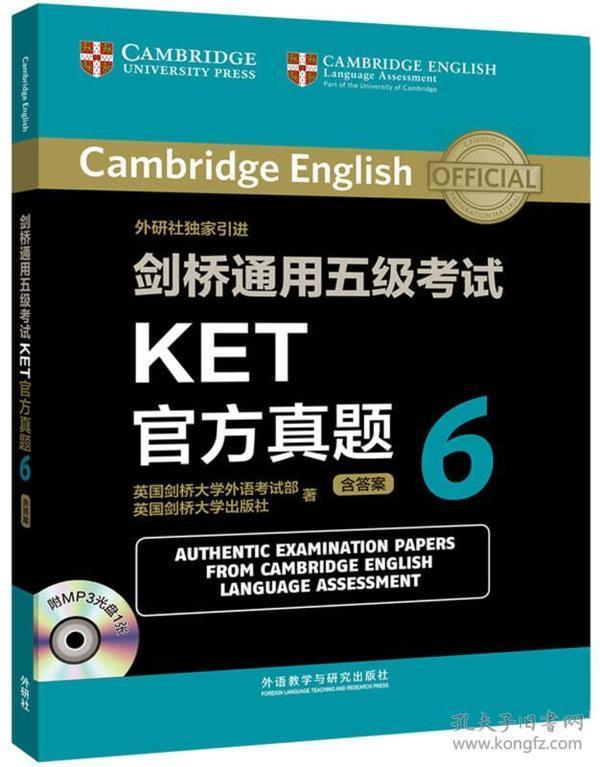 剑桥通用五级考试