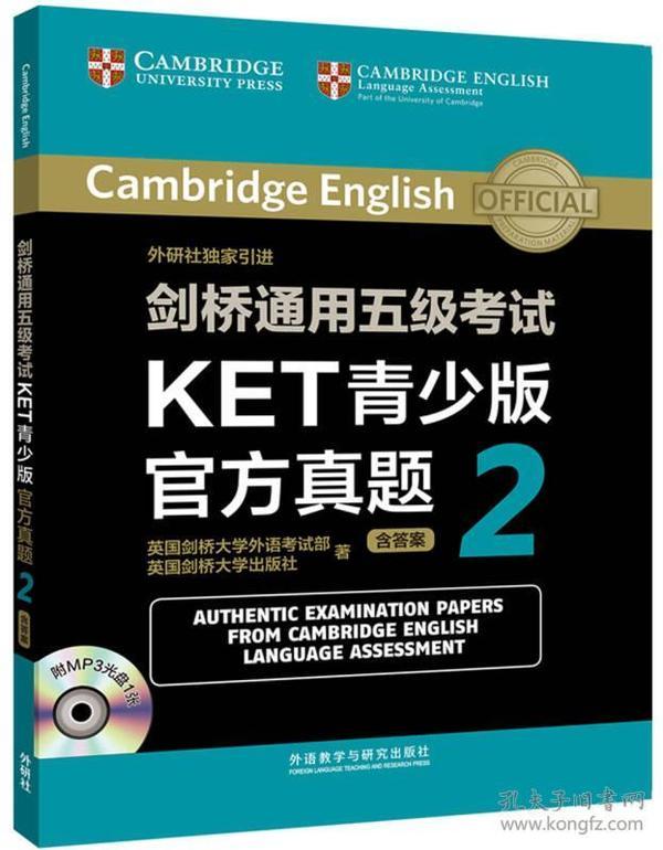 剑桥通用五级考试KET青少版官方真题2