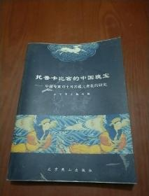 托普卡比宫的中国瑰宝-中国专家对土耳其藏元青华的研究 ,