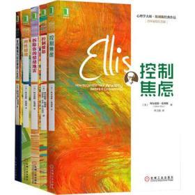 【正版新书】埃利斯情绪管理书5册 我的情绪为何总被他人左右+拆除你的情绪地雷+控制愤怒+理性情绪+控制焦虑 心理学大师 阿尔伯特·埃利斯作品