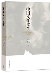 中国文化读本(第2版)(彩色版)