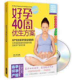 好孕40周优生方案