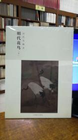 百卷神品大系-历代名画录第二辑 明代花鸟下