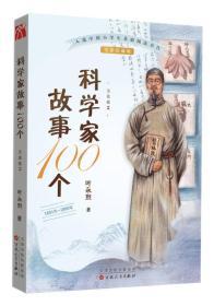 科学家故事100个(2):1601年-1800年[注音版]