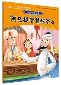 阿凡提智慧故事5奇婚记(中国动画经典升级版)