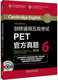 外研 剑桥通用五级考试 PET官方真题6(含盘