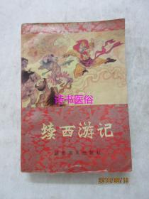 續西游記——中國文學名著續書連環畫