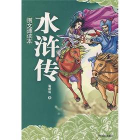 四大名著快读本:水浒传