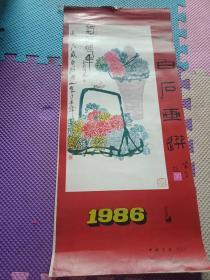 1986年挂历..\共13张(齐白石画选)