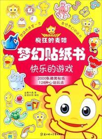 北方妇女儿童出版社 快乐的游戏/疯狂的麦咭梦幻贴纸书
