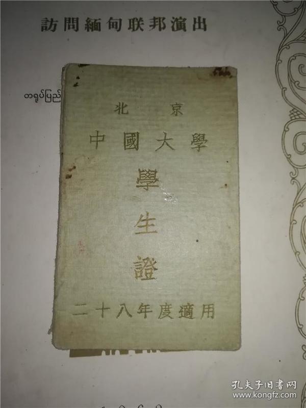 民国十八年中国大学学生证 ,本人结婚照片及本人大张艺术照片一张 50年代工作证,文革照片带林彪题词 现代家庭合照几十张 合售   看图